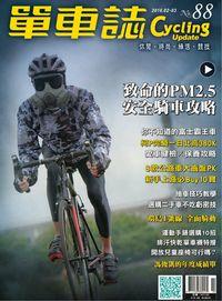 單車誌 [第88期] [有聲書]:致命的PM2.5 安全騎車攻略
