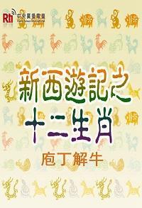 新西遊記之十二生肖 [有聲書]:庖丁解牛