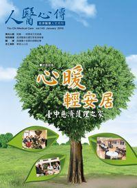 人醫心傳:慈濟醫療人文月刊 [第145期]:臺中慈濟護理之家
