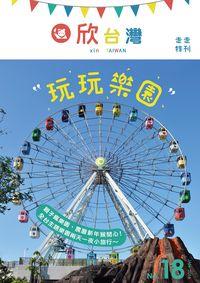 欣台灣 [第18期]:走走特刊: 玩玩樂園