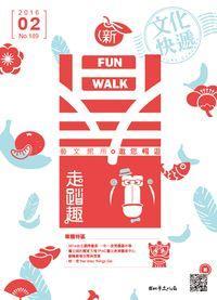 文化快遞 [第189期] [2016年02月號]:新春走踏趣 藝文館所邀您暢遊