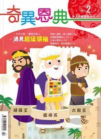奇異恩典 [2016年02月號]:華人兒童靈修月刊:撒母耳記上 遇見超級領袖