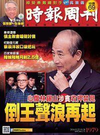 時報周刊 2016/01/22 [第1979期]:心腹林錫山涉貪收押禁見 倒王聲浪再起
