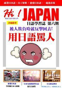 Hi! JAPAN 日語學習誌 [第6期] [有聲書]:用日語罵人