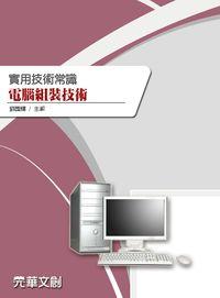 實用技術常識:電腦組裝技術