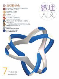 數理人文 [第7期]:東亞數學史