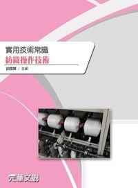 實用技術常識:紡織操作技術