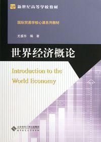 世界經濟概論
