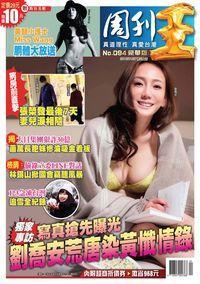 周刊王 2016/01/27 [第94期]:劉喬安荒唐染黃懺情錄