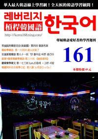 槓桿韓國語學習週刊 2016/01/27 [第161期] [有聲書]:常搞混的韓語文法(高級篇) 第四回 敬語名詞