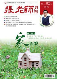 張老師月刊 [第458期]:家的面貌
