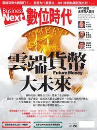數位時代 [第209期]:雲端貨幣大未來