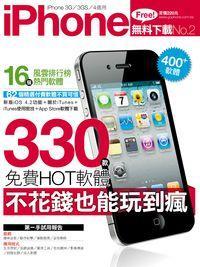 iPhone 無料下載 No.2:330免費HOT軟體 不花錢也能玩到瘋