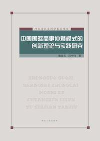 中國國際商事仲裁模式的創新理論與實踐研究