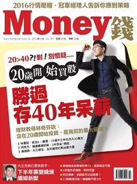 Money錢 [第101期]:20歲開始買股 勝過存40年呆薪