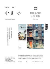 小日子享生活誌 [第46期]:打開心門的小宿旅行