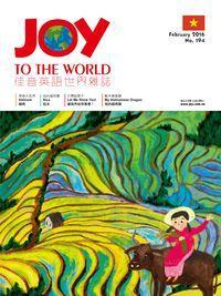 Joy to the World佳音英語世界雜誌 [第194期] [有聲書]:越南