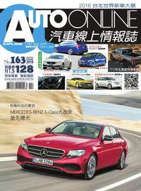 Auto-Online汽車線上情報誌 [第163期]:MERCEDES-BENZ E-Class大改款 搶先曝光