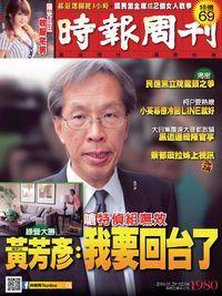 時報周刊 2016/01/29 [第1980期]:黃芳彥:我要回台了