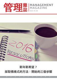 管理雜誌 [第500期]:新年新希望?