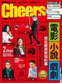 Cheers快樂工作人 [第185期]:電影小說戲劇