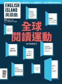 英語島 [ISSUE 27]:全球閱讀運動