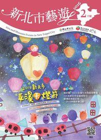 新北市藝遊 [2016年02月號]:2016新北市平溪天燈節