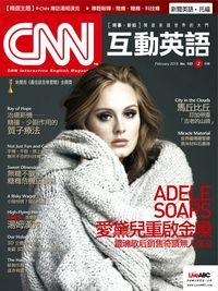 CNN互動英語 [第185期] [有聲書]:愛黛兒重啟金嗓 ADELE SOARS