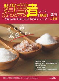 消費者報導 [第418期]:年夜飯 減鹽Tips