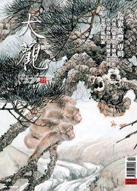 大觀月刊 [第77期]:瑞猴兆豐專輯
