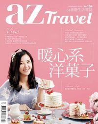 AZ旅遊生活 [第154期]:暖心系洋菓子