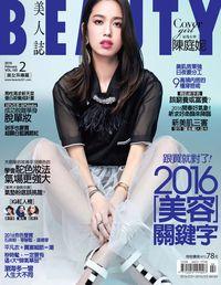 Beauty美人誌 [第183期]:2016跟買就對了! 美容關鍵字