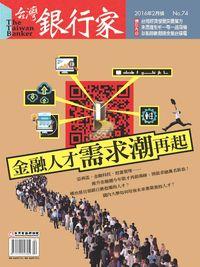 台灣銀行家 [第74期]:金融人才需求潮再起
