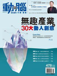 動腦雜誌 [第478期]:無趣產業的30大動人創意