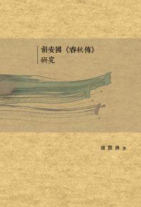 胡安國《春秋傳》研究