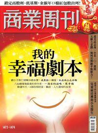 商業周刊 2016/02/08 [第1473-1474期]:我的幸福劇本