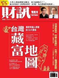 財訊雙週刊 [第496期]:台灣藏富地圖