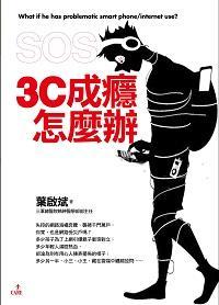 SOS, 3C成癮怎麼辦