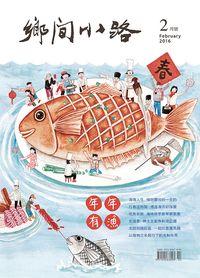 鄉間小路 [2016年02月號]:年年有漁