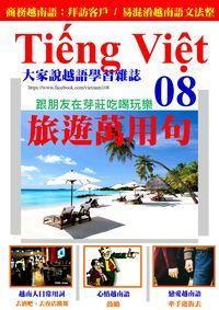 Tiếng Việt 大家說越語 [第8期] [有聲書]:旅遊萬用句