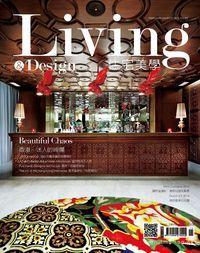 Living & design 住宅美學 [第83期]:Beautiful Chaos 香港.迷人的絢爛
