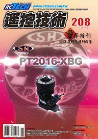 遙控技術 [第208期]:春節特刊 年度精選特別報導 SH PT-2016-XBG