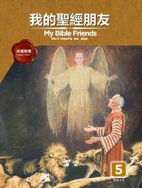 我的聖經朋友. 5