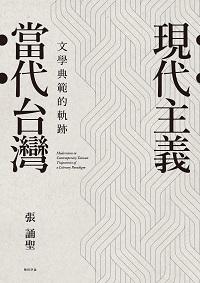 現代主義.當代臺灣:文學典範的軌跡
