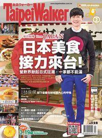 Taipei Walker [第226期]:日本美食接力來台
