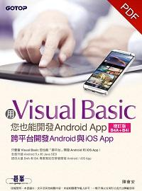 HyRead ebook 電子書-簡單學Basic4android:用VB輕鬆開發Android App