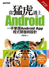 當猛虎遇上Android:一手掌握Android App程式開發與設計