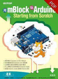 用mBlock玩Arduino:Starting from Scratch