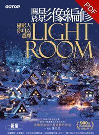 關於影像編修:攝影人你可以選擇Lightroom