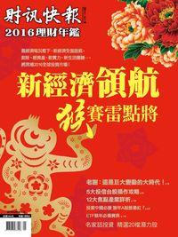 財訊快報 [第201601期]:2016理財年鑑